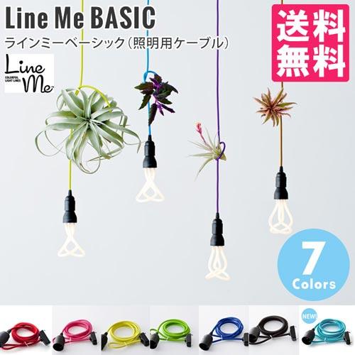 カラフルなペンダントライトコード Line me(ラインミー)BASIC(ベーシック)