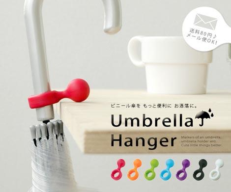mabu(マブ)「Umbrella Hanger(アンブレラハンガー)」