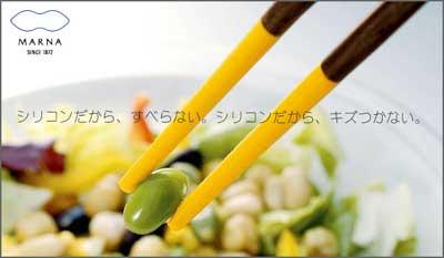 MARNA(マーナ) シリコーン菜ばし
