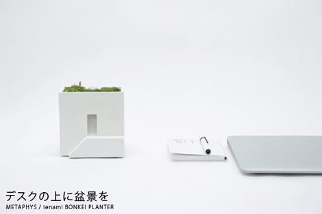 デスクの上の小さな世界 METAPHYS ienami