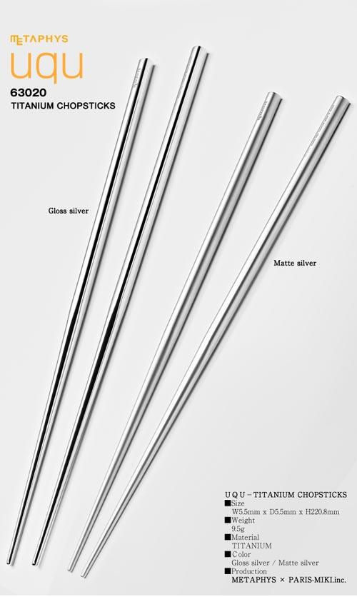超軽量で超高級なチタン製の箸 METAPHYS(メタフィス)uqu(ウク)