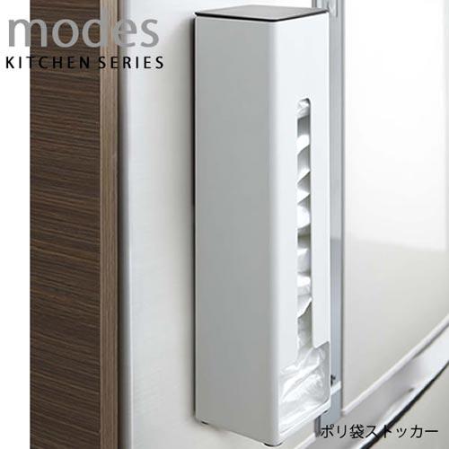 modes(モデス)ポリ袋ストッカー
