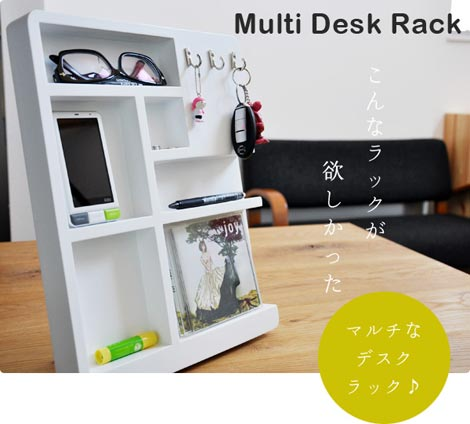 Multi Desk Rack(マルチデスクラック)