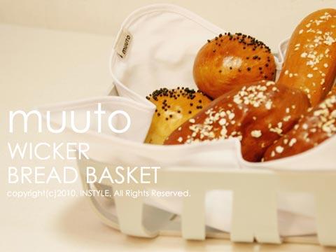 muuto(ムート)「WICKER(ウィッカー)」ブレッドバスケット