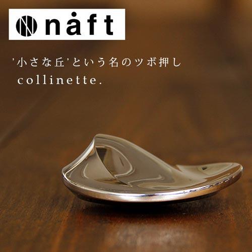 美しすぎるツボ押し naft(ナフト)collinette(コリネット)
