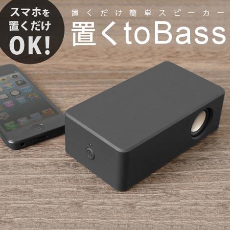 置くだけ超簡単スマホ用スピーカー 置くtoBass