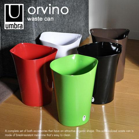 Umbra(アンブラ)「Orvino Waste Can(オルビノ ウェイストカン)」