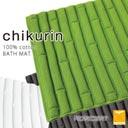 OTTAIPNU(オッタイピイヌ)chikurin(チクリン)バスマット