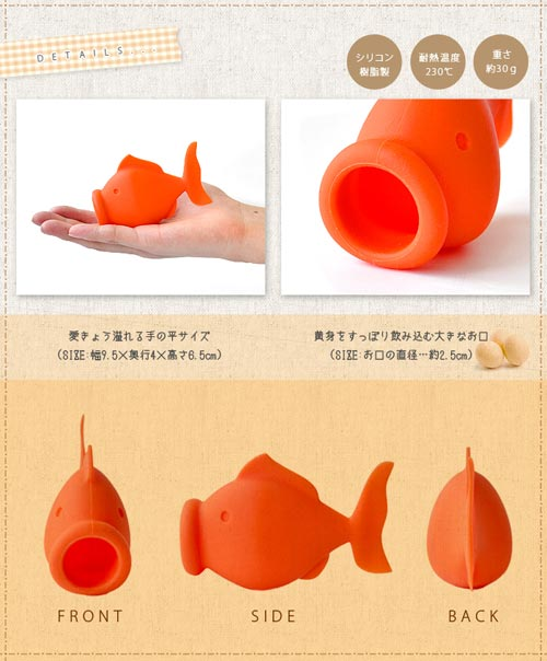 PELEGDESIGNお魚型エッグセパレーター