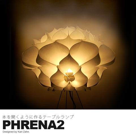 PHRENA2(プレナ2)