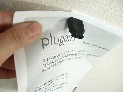 plugpin(プラグピン)