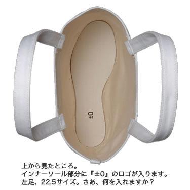 ±0(プラスマイナスゼロ) Sole Bag(ソールバッグ)