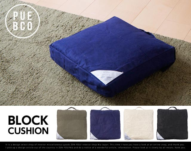 PUEBCO(プエブコ)BLOCK CUSHION(ブロッククッション)