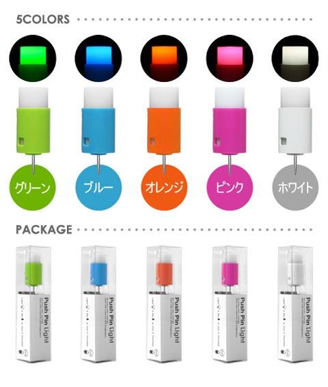 ドリームズ「Push Pin Light(プッシュピンライト)」