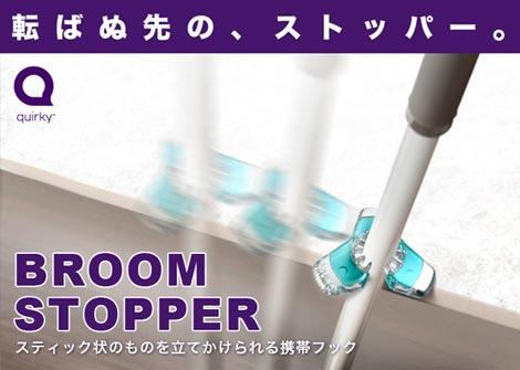 Quirky(クァーキー)Broom Stopper(ブルームストッパー)