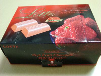 リッチフルーツチョコレート(ストロベリー)