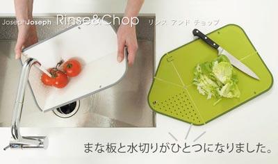 JosephJoseph [ジョゼフジョゼフ] Rinse & Chop [リンス&チョップ]