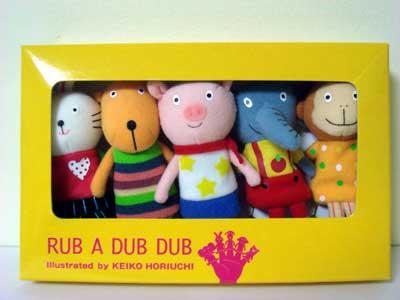 RUB A DUB DUB ベビー指人形セット