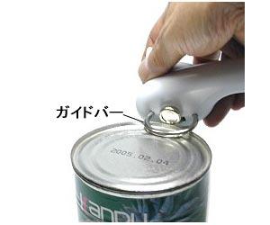ウイリアム・レビン社 SafetyCan<sup>2</sup> 安全缶切り