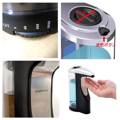 SIMPLEHUMAN(シンプルヒューマン) 「Sensor Soap Pump」センサー式ソープディスペンサー