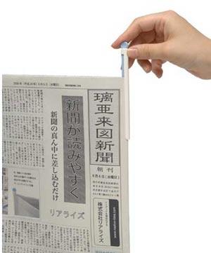 Realize(リアライズ)Shinbun Clip(シンブンクリップ)