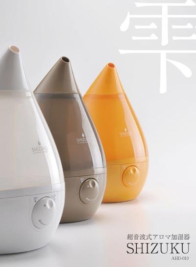 Apix(アピックス)超音波式アロマ加湿器「SHIZUKU(しずく)」