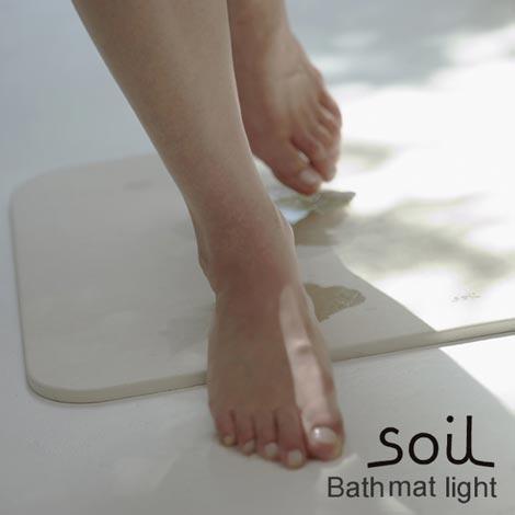 珪藻土のバスマット「soil」が軽くなって新登場 soil bathmat light(ソイル バスマット ライト)