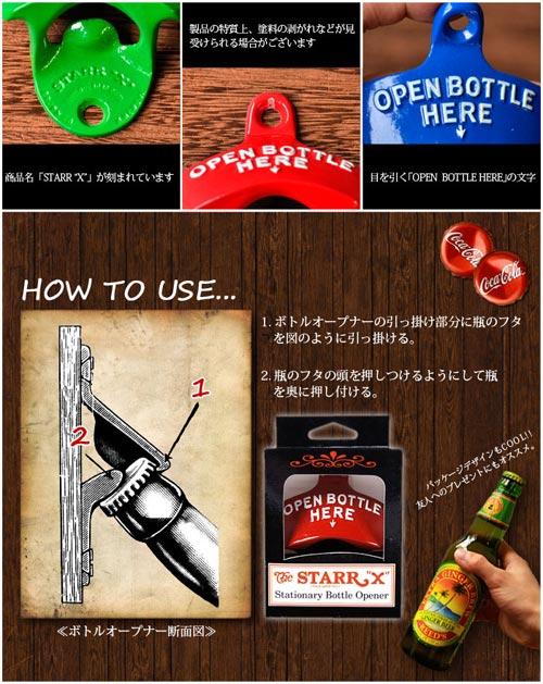 ボトル片手に壁で栓抜き STARR Bottle Opener Here