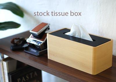 STOCK TISSUE BOX(ストック ティッシュボックス)
