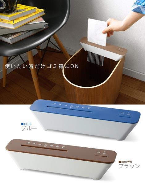 TAKUMI(タクミ)Bridge(ブリッジ)Compact Shredder(コンパクトシュレッダー)