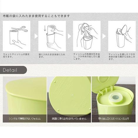 岩谷マテリアル TAOG(タオ)Wet Tissue Case(ウェットティッシュケース)