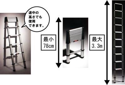 長谷川工業 【ハセガワ】 テレステップ社製「Telescopic ladder(テレスコピックラダー・伸縮式ハシゴ)」