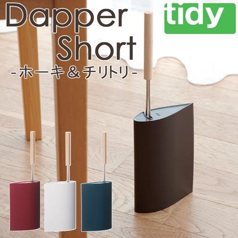 インテリアに溶け込むホウキとチリトリのセット tidy(ティディー)Dapper short(ダッパーショート)