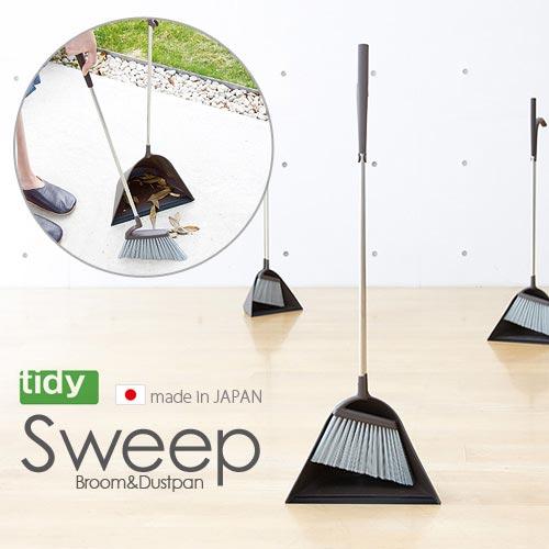 tidy(ティディ)Sweep(スウィープ)ホウキ&チリトリ