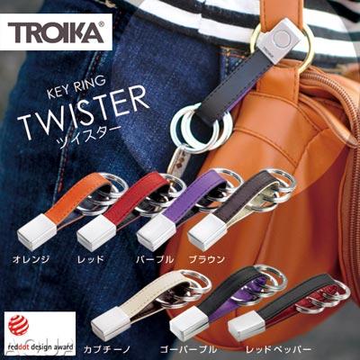 ひねって開けるキーリング TROIKA(トロイカ)TWISTER(ツイスター)