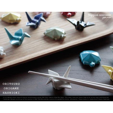 めでたい折り紙の鶴と亀のカタチをした箸置き オリツル オリガメ