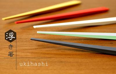 浮き箸(ウキハシ)