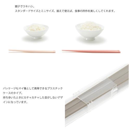アッシュコンセプト ukihashi mini(ウキハシ ミニ)