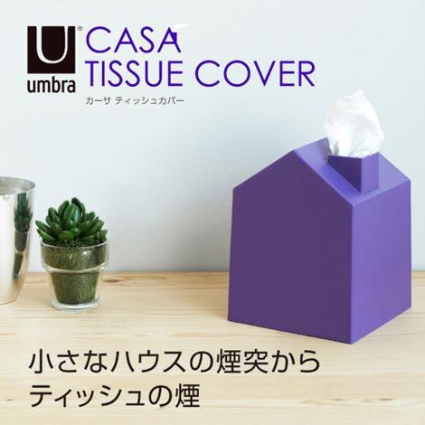 お家型ティッシュケース umbra(アンブラ)CASA TISSUE COVER(カーサティッシュカバー)