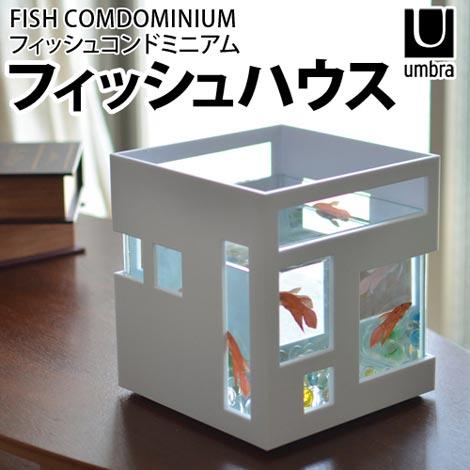 積み重ねられる水槽マンション umbra フィッシュコンドミニアム