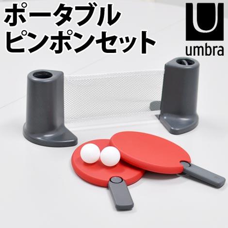 umbra(アンブラ)のポータブルピンポンセットPONGO(ポンゴ)