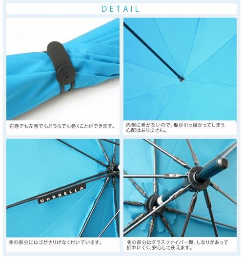 反対側に閉まる画期的な傘 h concept(アッシュコンセプト)Unbrella(アンブレラ)