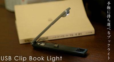 USB CLIP BOOK LIGHT