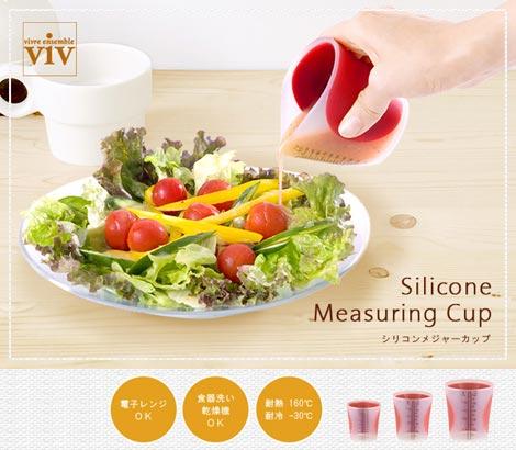 ありそうでなかったやわらか計量カップViV(ヴィブ)Silicone Measuring Cup(シリコン計量カップ)