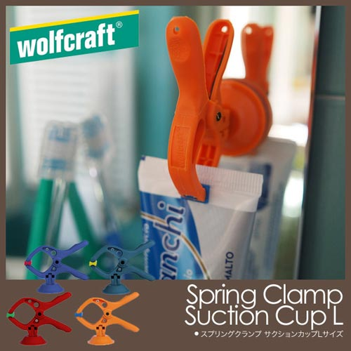 Wolfcraft(ウルフクラフト)SPRING CLAMP SUCTION CUP(スプリングクランプサクションカップ)