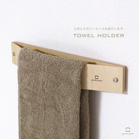 ヤマト工芸 Towel Holder(タオルホルダー)
