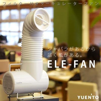 YUEN'TO(ユエント) ELE-FAN(エレファン)