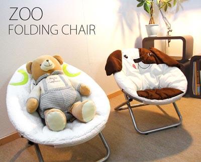 ZOO Folding Chair(ズー フォールディング チェアー)