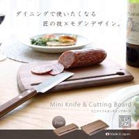 匠の技とモダンデザインのコラボ 味方屋 MINI KNIFE&CUTTING BOARD