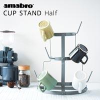 マグカップを飾るように収納 amabro CUP STAND Half